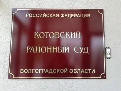 котовский районный суд волгоградской области